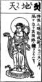 地天(仏像図彙).png