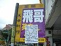 天母公車站牌 - panoramio.jpg