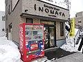 小樽ピロシキの店 手づくりパン屋さん 営業中 2014 (12427369414).jpg