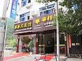 景宁街边店铺, 2011-10-03.jpg