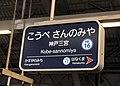神戸三宮駅 駅名標.jpg