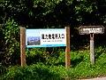 稲取風力発電所(入口) - panoramio.jpg
