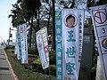 立法委員選舉最後1日 - panoramio - Tianmu peter (3).jpg