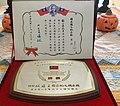 第17屆國際友人中國話演講比賽 獎狀與優勝獎牌 20161017.jpg