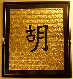Hu (surname) Surname list
