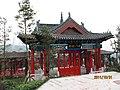 重庆园博园-天津 - panoramio.jpg