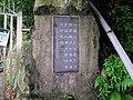 釣叟碣 Angler`s Stone Tablet - panoramio.jpg
