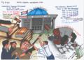-44 Vulgar Zone - Cronyism (big).png