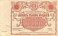 10 000 рублей СССР 1922 года. Аверс.jpg