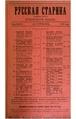 1912, Russkaya starina, Vol 150.pdf