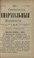 1916. Смоленские епархиальные ведомости. № 19.pdf