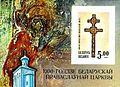 1992. Stamp of Belarus 0007a.jpg