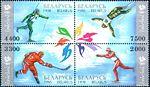 1998. Stamp of Belarus 0255-0258.jpg