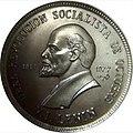 1 песо. Куба. 1977. 60 лет Великой октябрьской социалистической революции.jpg