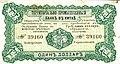 1 Dollar - Bank of Territorial Development (1915) 02.jpg