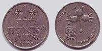 מטבע של 1 לירה ישראלית