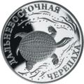 1 Rubel Chinesische Weichschildkroete.png
