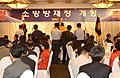 2004년 6월 서울특별시 종로구 정부종합청사 초대 권욱 소방방재청장 취임식 DSC 0152.JPG
