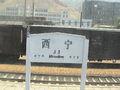 20060802040906 - 西宁站.jpg