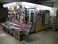 2007 news kiosk Tokyo 511061919.jpg