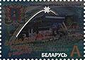 2011. Stamp of Belarus 18-2011-06-29-z-1.jpg