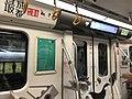"""201908 Chengdu Metro Line 10 """"Just Chengdu"""" Train - Panda.jpg"""