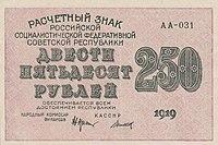 250 рублей 1919 года. Аверс.jpg