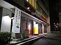 4 Chome Yōkōdai, Isogo-ku, Yokohama-shi, Kanagawa-ken 235-0045, Japan - panoramio (3).jpg