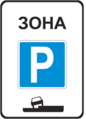 5.29 (Road sign).png
