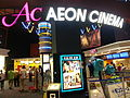 AEON CINEMA MM 3.jpg