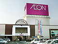 AEON Hineno Shopping Center2.JPG