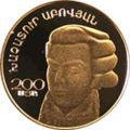 AM 10000 dram Au 2009 Abovyan b.png