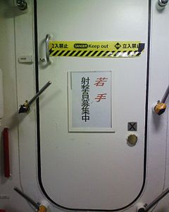 A hatch on board JS Tenryū, -20 Jul. 2008 d.jpg
