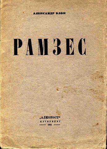 Александр Блок. Рамзес. Сцены из жизни Древнего Египта. 1921. Обложка.