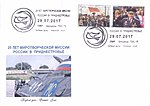 Alexander Lebed 2017 postcard of Transnistria.jpg