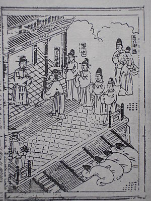 Mạc Thái Tổ - Image: An Nan Lai Wei Tu Ce