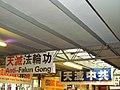 Anti-Falun Gong and pro-Falun Gong banners at Tsim Sha Tsui Ferry Pier 01.JPG