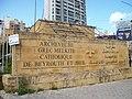 Archeveche Grec-Melkite Catholique de Beyrouth et jbeil 01.jpg