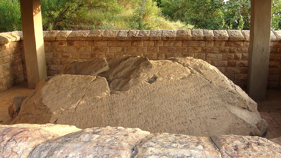 Ashoka Rock Edicts Shahbazgarhi by Nisar