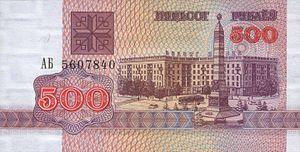 Belarus-1992-Bill-500-Obverse