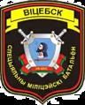 Belarus Internal Troops--MU 5524 patch.png