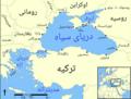 Black Sea map-fa.png