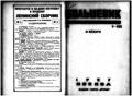 Bolshevik 1925 No2.pdf
