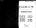 Bolshevik 1928 No17-18.pdf