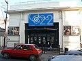 Brétigny-sur-Orge Ciné 220.jpg