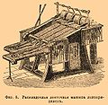 Brockhaus and Efron Encyclopedic Dictionary b14 575-1.jpg
