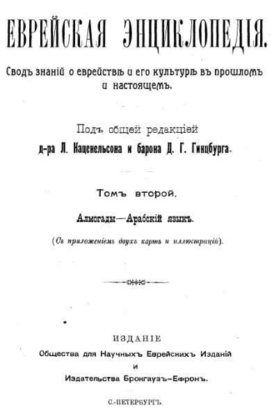 File:Brockhaus and Efron Jewish Encyclopedia 02.djvu