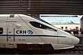 CRH5 058A in Beijing Station.jpg