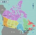Canada regions map (zh-hans).png