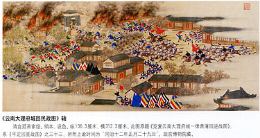 Capture of Dali, the capital of the Pingnan Sultanate in Yunnan, from the set Victory over the Muslims. Capture of the Provincial Capital Dali, Yunnan.jpg